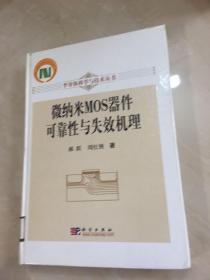 微纳米MOS器件可靠性与失效机理