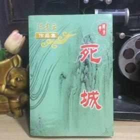 正版现货 陈青云作品集--死城