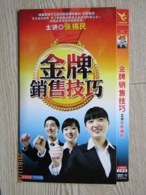 金牌销售技巧[DVD]
