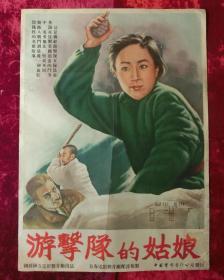 1开电影海报:游击队的姑娘(1954年)