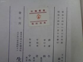民国《支那交通史论》白寿彝先生成名作日文版
