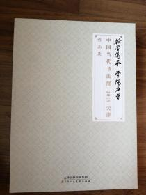 翰墨传承 学院力量中国当代书法展2015天津作品集
