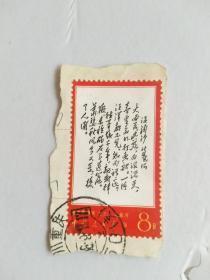 文革信销单票:文7(14-11)毛主席诗词之《浪淘沙·北戴河》(1枚) ,0.08元