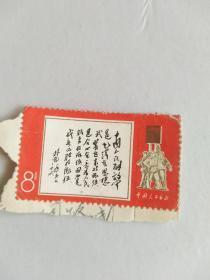 信销套票:文11 林彪1965年7月26日为《中国人民解放军》邮票题词(全1枚)