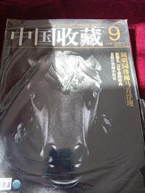 中国收藏 2007年9月号