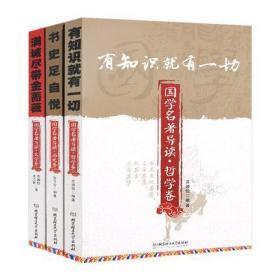 国学名著导读历史卷+文学卷+哲学卷3册