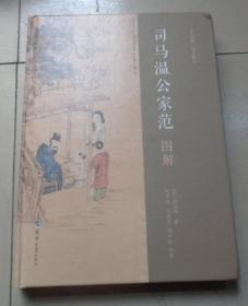 司马温公家范(图解)(N)