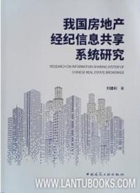 我国房地产经纪信息共享系统研究 9787112242054 刘建利 中国建筑工业出版社 蓝图建筑书店