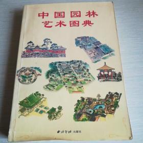 中国园林艺术图典