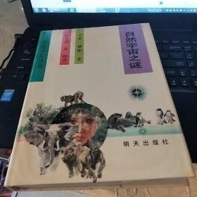 少男少女丛书 (自然宇宙之谜)精装/电脑桌B区