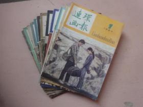 连环画报(1984年1-12期全 )