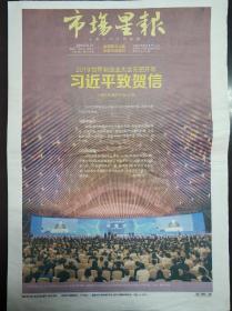 市场星报2019年9月21日世界制造业大会开幕