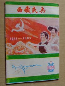 西藏民兵(藏文)1985年第7期