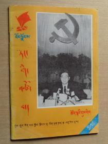 西藏党的生活·农村版(藏文)1990年第3期 试刊