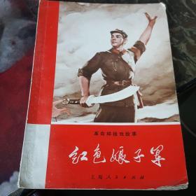 革命样板戏故事:红色娘子军