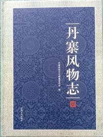 一手正版现货 丹寨风物志 中国文史 丹寨县地方志编纂委员会