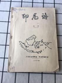 印尼语 泛读(一)大16开复印本 内容买家自鉴 看图
