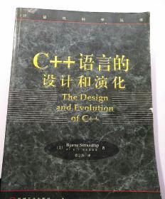C++语言的设计和演化