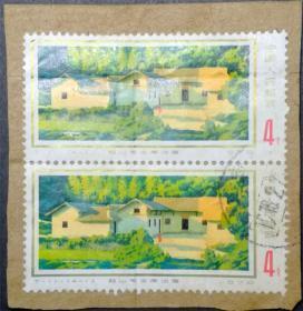 T11 韶山(4-1)信销连票上品剪片(T11-1信销)T11邮票4-1 双连