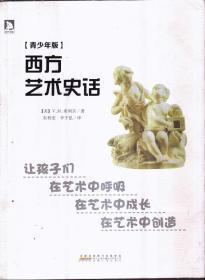 西方艺术史话(青少年版)