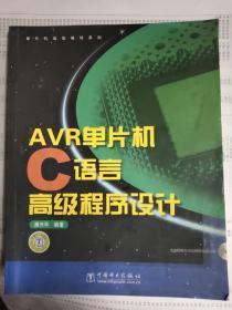 AVR单片机C语言高级程序设计