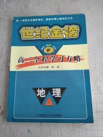 世纪金榜高二全程学习方略:地理(上)书背破损,有一页小笔记!