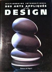 【精装插图版法语原版】《实用艺术与设计百科词典》Dictionnaire international des arts appliqués et du design