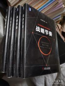 战略节奏 朱恒源 杨斌 等 机械工业出版社 管理 战略管理 9787111595977  正版精装本