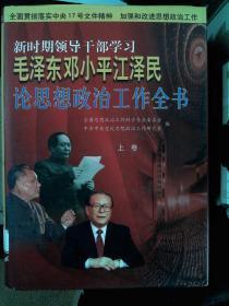 毛泽东邓小平江泽民论思想政治工作全书(上中下)