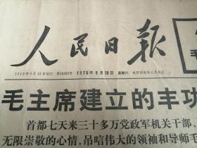 人民日报1976年9月18日