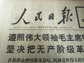 人民日报1976年9月17日