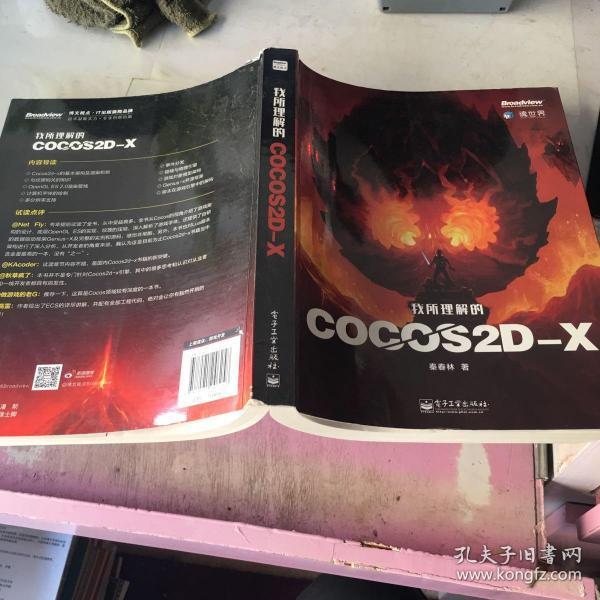 我所理解的Cocos2d-x
