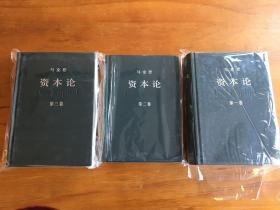 马克思 资本论(全三卷)