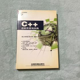 C++函数库查询辞典