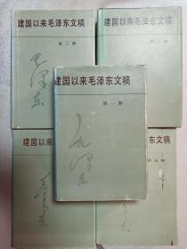 建国以来毛泽东文稿  (一、二、三、四、五册) 精装