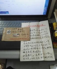 著名气功大师--陆国柱 毛笔信札2页 /带封 (如图!)