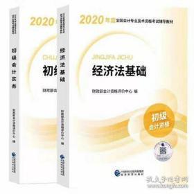 2020年初级会计考试教材 经济法基础+初级会计实务
