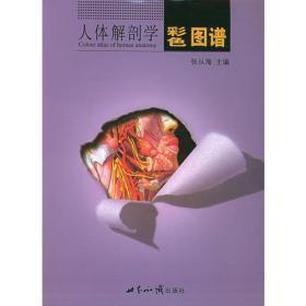 正版二手 人体解剖学彩色图谱 张从海  主编  世界知识出版社 9787501225514