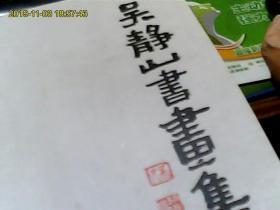 吴静山书法集
