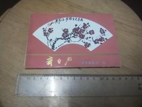 明信片:齐白石(荣宝斋藏品·四)10枚