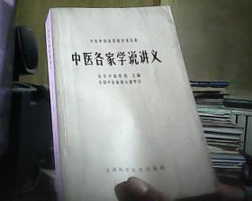中医各家学说讲义(中医学院试用教材重订本)