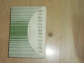 高中数学知识概要与综合练习(修订本)