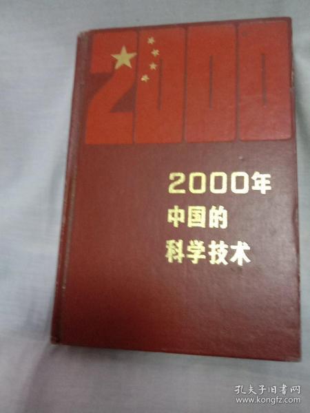 2000年中国的科学技术(一卷二分册),{满100元包邮}