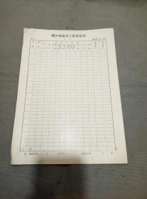 邮电史料文献:92年农村电话机线障碍记录表