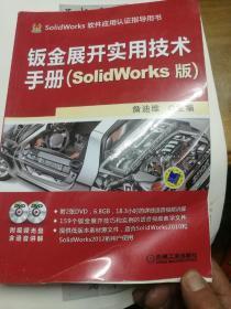钣金展开实用技术手册:SolidWorks   (无光碟)