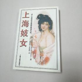 上海妓女:19-20世纪中国的卖淫与性