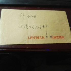 1976年实寄封(上海)