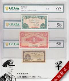 评级币67 香港政府1941年一仙1分壹角伍分5仙五分1毫一角壹毫钱币