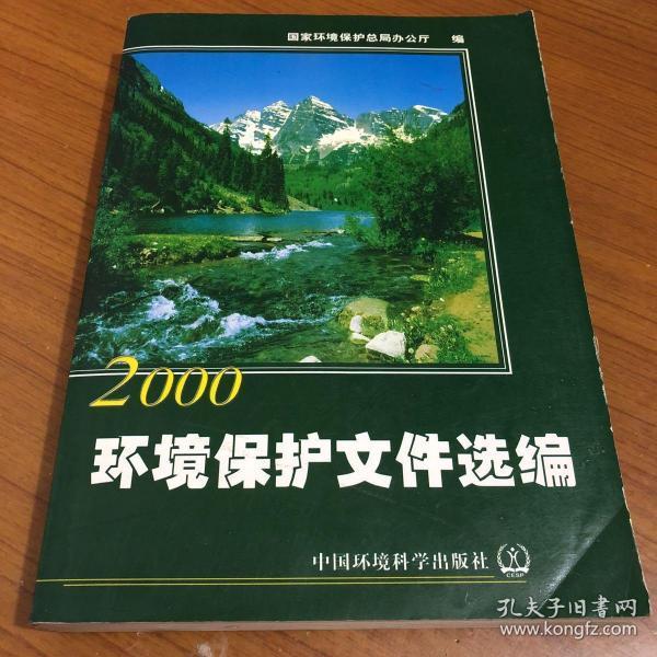 环境保护文件选编2000