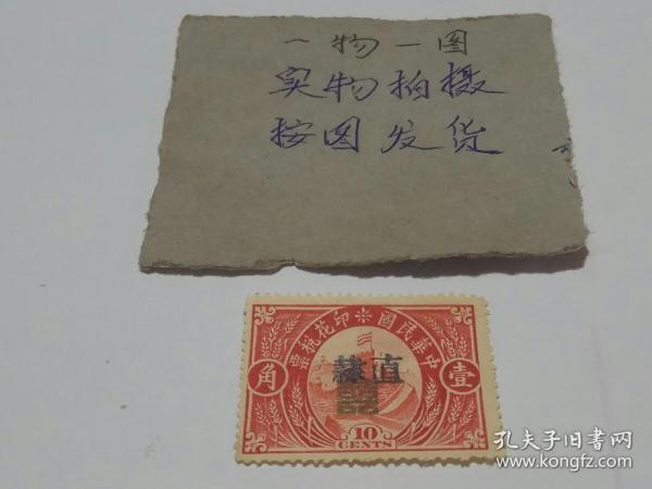 中华民国印花税票【直隶】一角